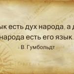 yazyk gumbolt 150x150 Языки, традиции и культура страны, в которую едете